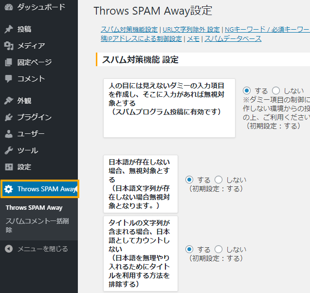 Throws SPAM Awayの管理画面