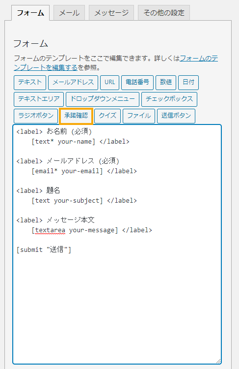 Contact Form 7:フォーム画面