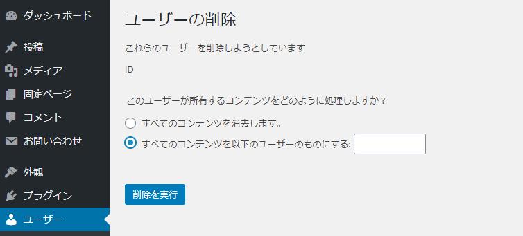 ユーザー削除時のコンテンツ移行設定