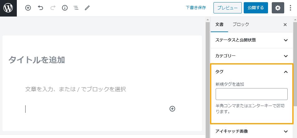 記事編集画面でタグを追加する