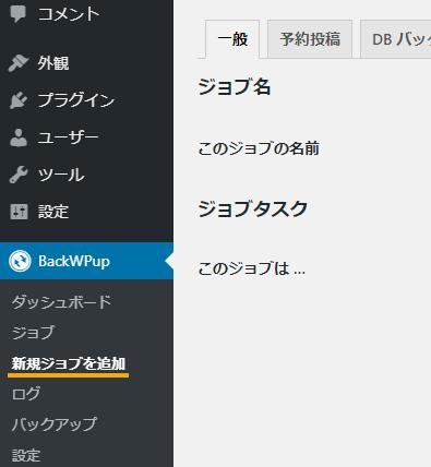BackWPup > 新規ジョブの追加