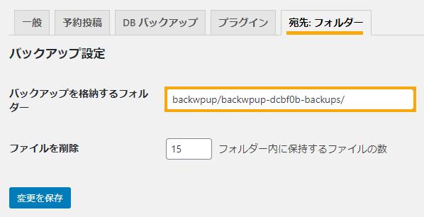 BackWPup:保存先の変更