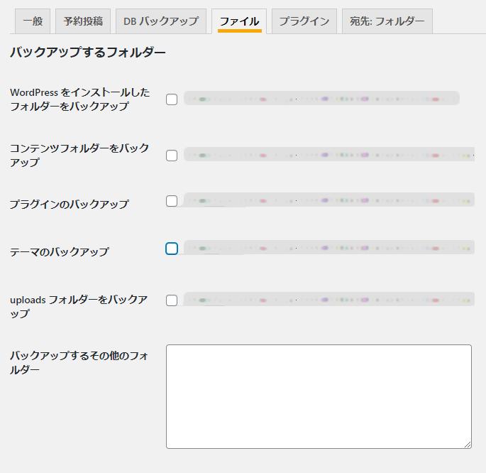 BackWPup:細かくバックアップするファイルを設定する