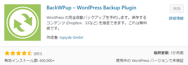 BackWPupの有効化