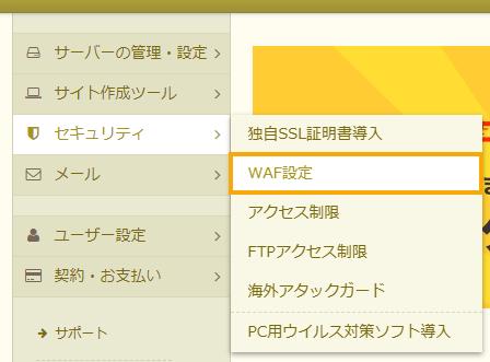 ロリポップ:WAF設定