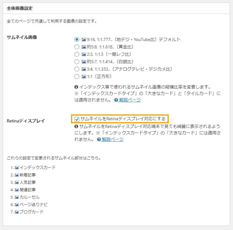 Cocoon設定 > 画像 タブを開き「サムネイルをRetinaディスプレイ対応にする」にチェックを入れる