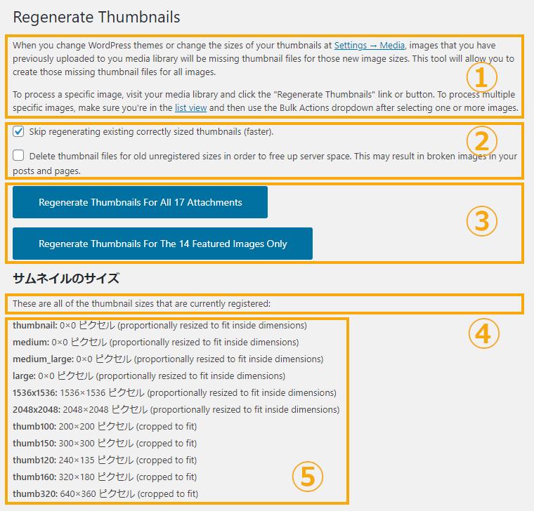 Regenerate Thumbnailsの管理画面